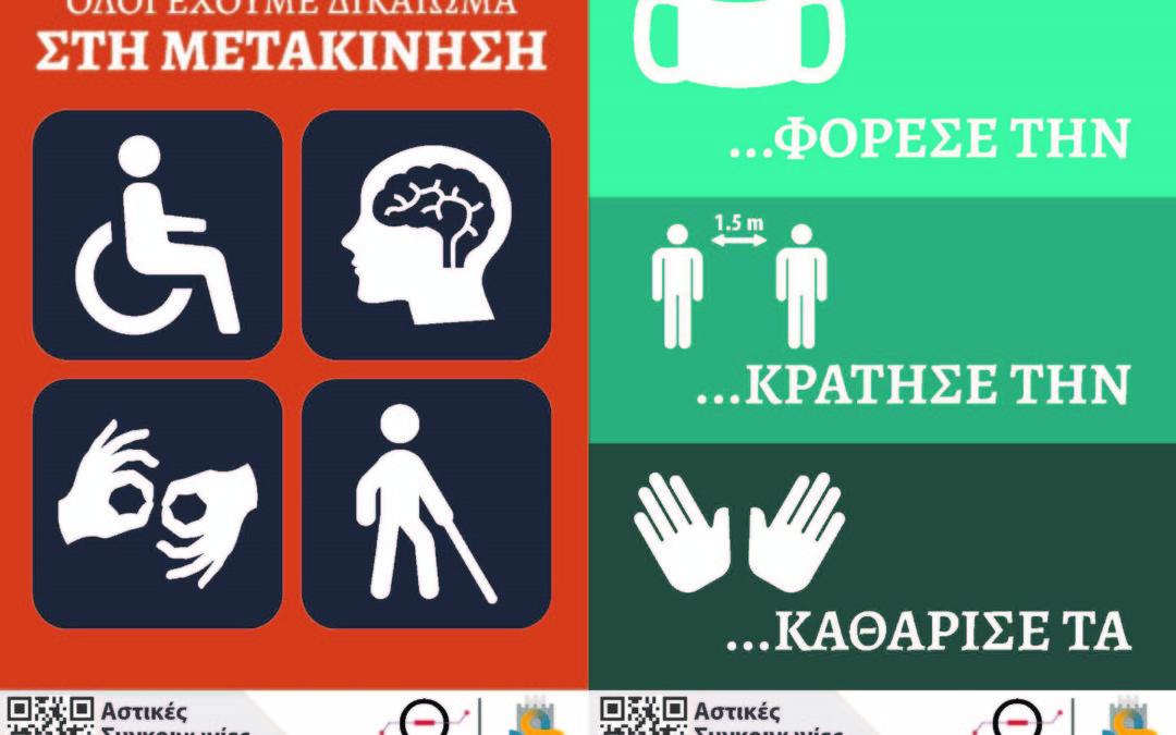 Πρωτότυπες αφίσες με κοινωνικά μηνύματα